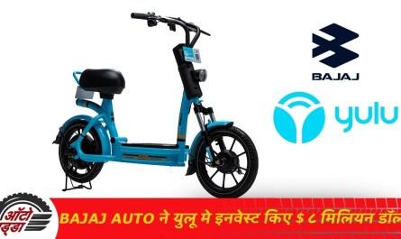 Bajaj Auto ने Yulu में इन्वेस्ट किए $ ८ मिलियन