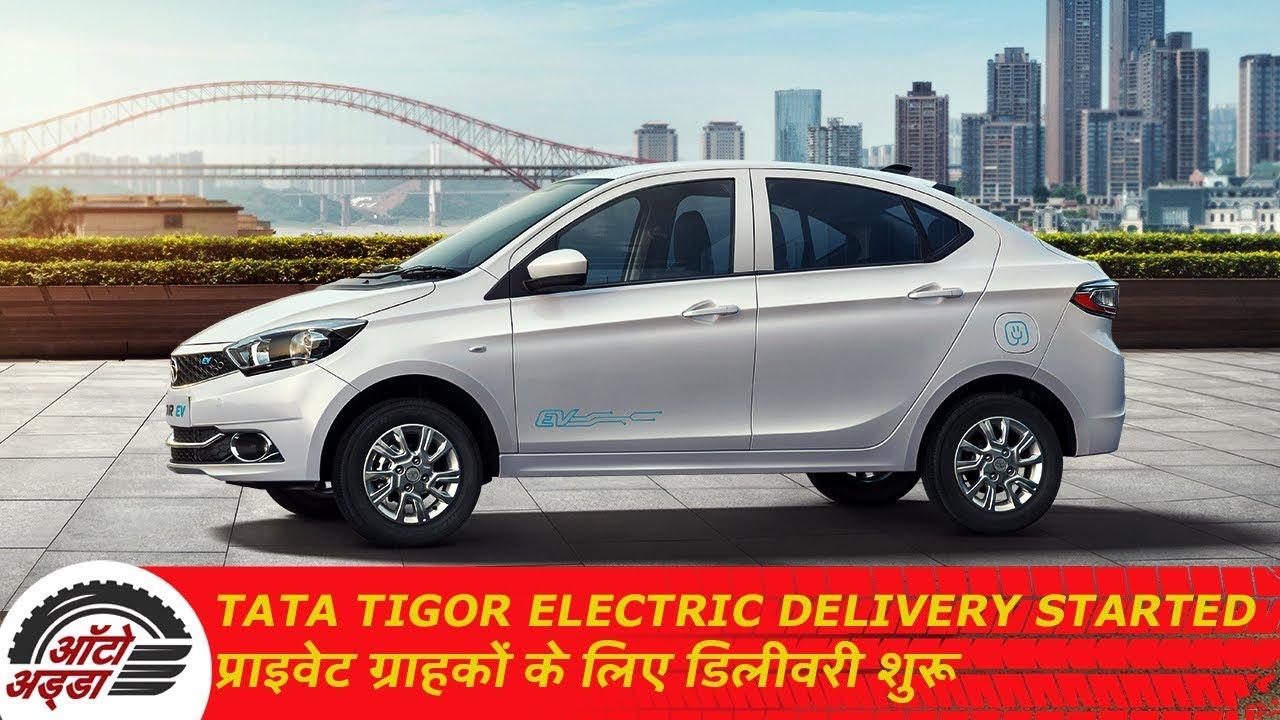 Tata Tigor Electric कि प्राइवेट ग्राहकों के लिए डिलीवरी शुरु