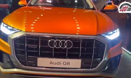 Audi Q8 भारत में हुई लॉन्च