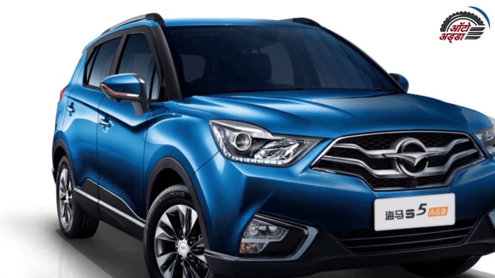 Chinese Automaker Haima Automobile भारत में आने के लिए तैयार