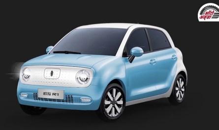 ORA R1 दुनिया कि सबसे सस्ती इलेक्ट्रिक कार