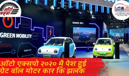 All Great Wall Motors & Haval Cars Auto Expo 2020 में