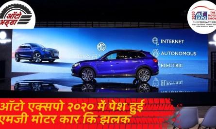 MG Motors At Auto Expo 2020