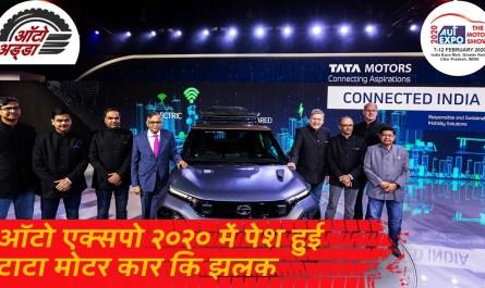 Tata Motors At Auto Expo 2020 |ऑटो एक्सपो २०२०