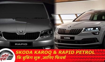 2020 New Skoda Karoq & Rapid पेट्रोल कि बुकिंग हुई शुरू