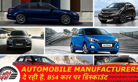 Automobile Manufacturers दे रही है, BS4 Car पर Discount
