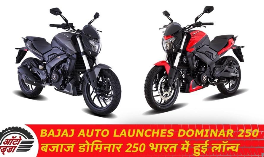 Bajaj Auto Launches Dominar 250  बजाज डोमिनार 250 भारत में हुई लॉन्च