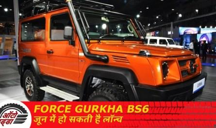 Force Gurkha BS6 जून में हो सकती लॉन्च