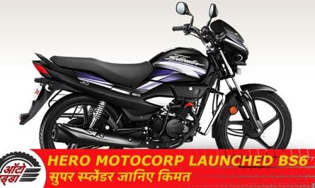 Hero Motocorp ने BS6 Engine के साथ लॉन्च कि Super Splendor