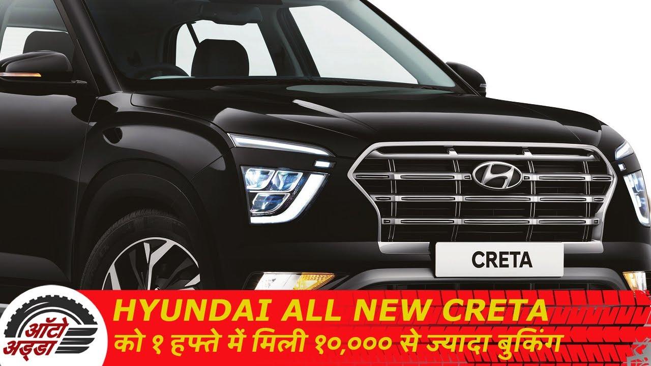 Hyundai All New Creta को १ हफ्ते में मिली 10,000 से ज्यादा Booking