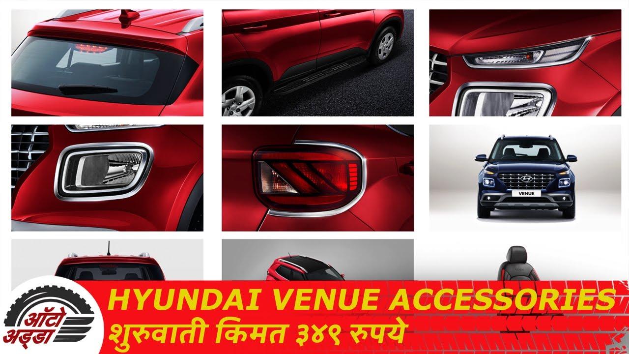 Hyundai Venue Accessories जानिए किमत ३४९ रुपये से शुरु