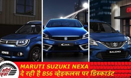Maruti Suzuki Nexa दे रही है BS6 Vehicles पर discounts