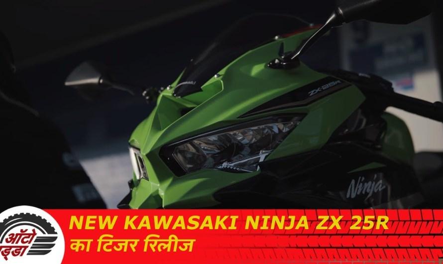 New Kawasaki Ninja ZX 25R का टिजर रिलीज