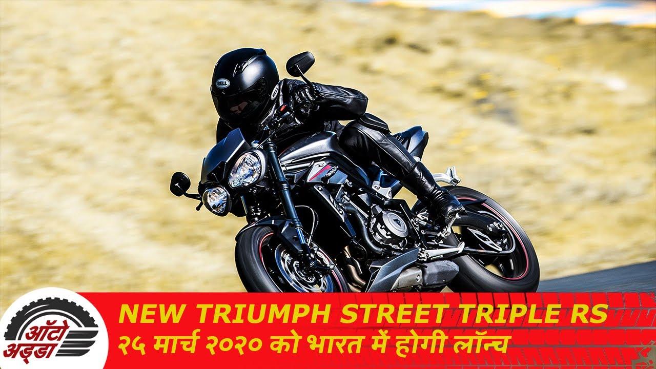 New Triumph Street Triple RS २५ मार्च २०२० को भारत में होगी लॉन्च