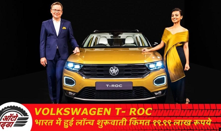Volkswagen T-Roc SUV भारत में लॉन्च शुरुवाती किमत १९.९९ लाख रुपये