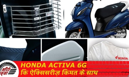 Honda Activa 6G- Accessories किमत के साथ