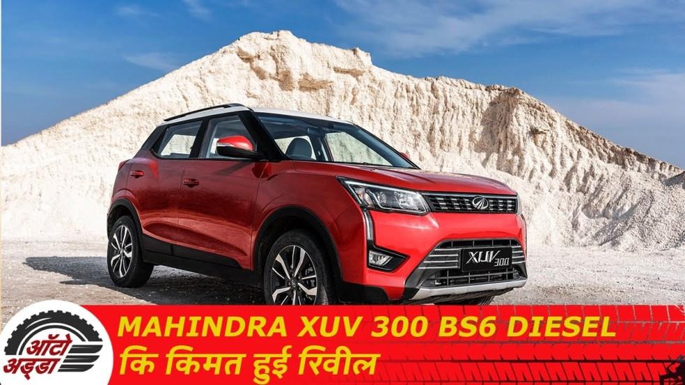 Mahindra XUV300 BS6 Diesel कि किमत हुई रिवील