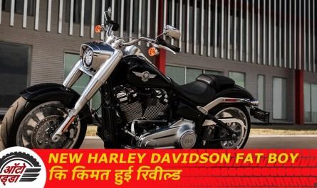 New Harley Davidson Fat Boy कि किमत हुई रिवील्ड