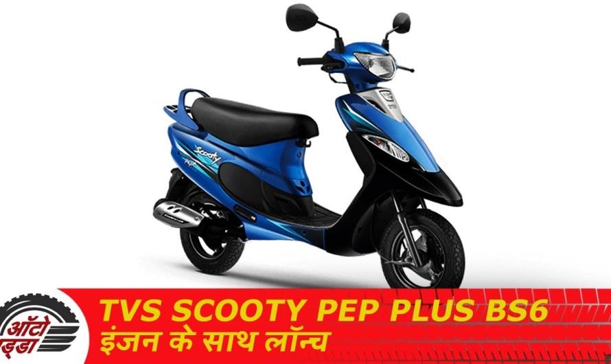 TVS Scooty Pep Plus BS6 इंजन के साथ लॉन्च