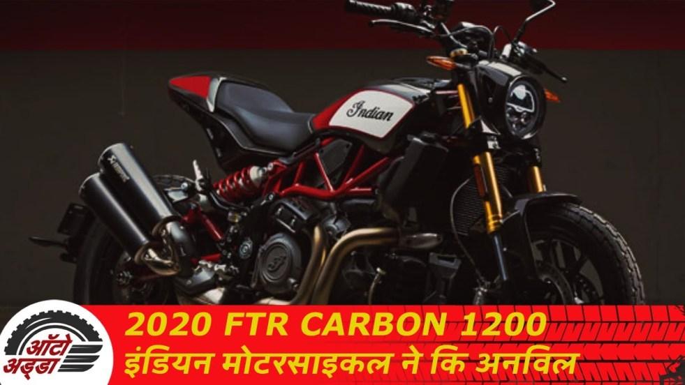2020 FTR Carbon 1200 इंडियन मोटरसाइकल ने कि अनविल