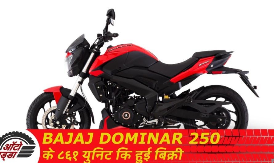 Bajaj Dominar 250 के 861 युनिट कि हुई बिक्री
