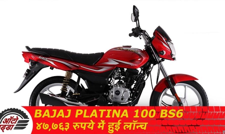 Bajaj Platina 100 BS6 ४७,७६३ रुपये में हुई लॉन्च