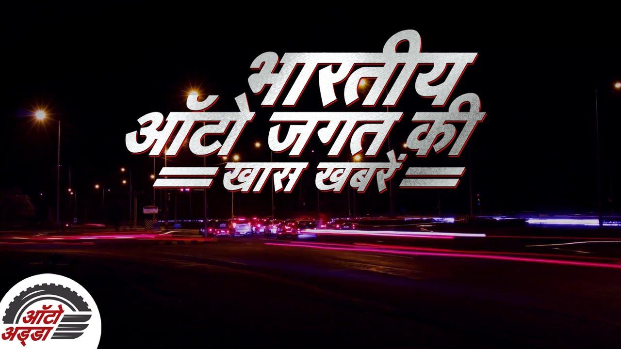 Bhartiya Auto Jagat की खास खबरें मई से १० मई २०२० तक