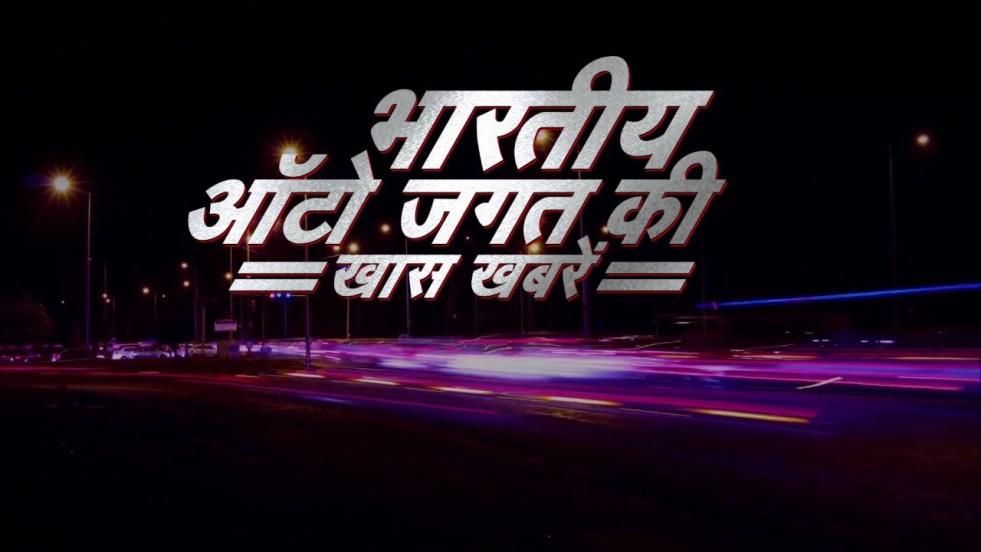 Bhartiya Auto Jagat की खास खबरें – १ अप्रेल से १२ अप्रेल २०२० तक
