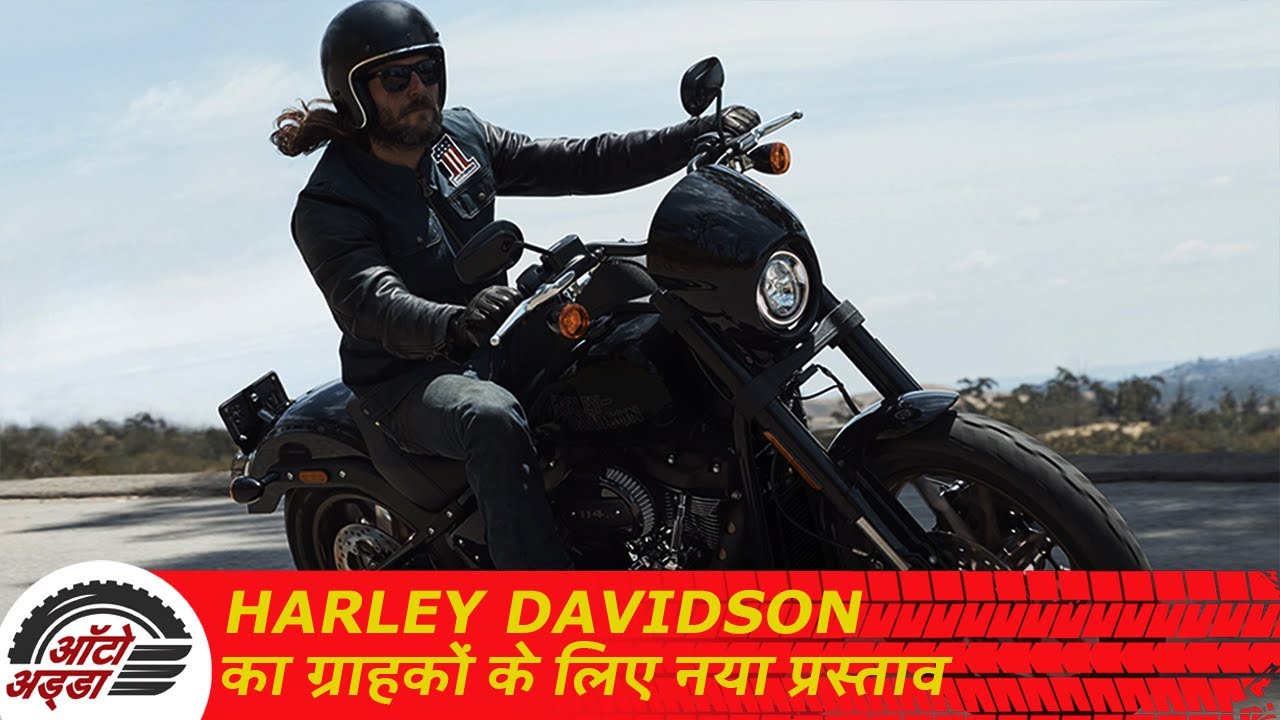 Harley Davidson का ग्राहकों के लिए नया Initiatives