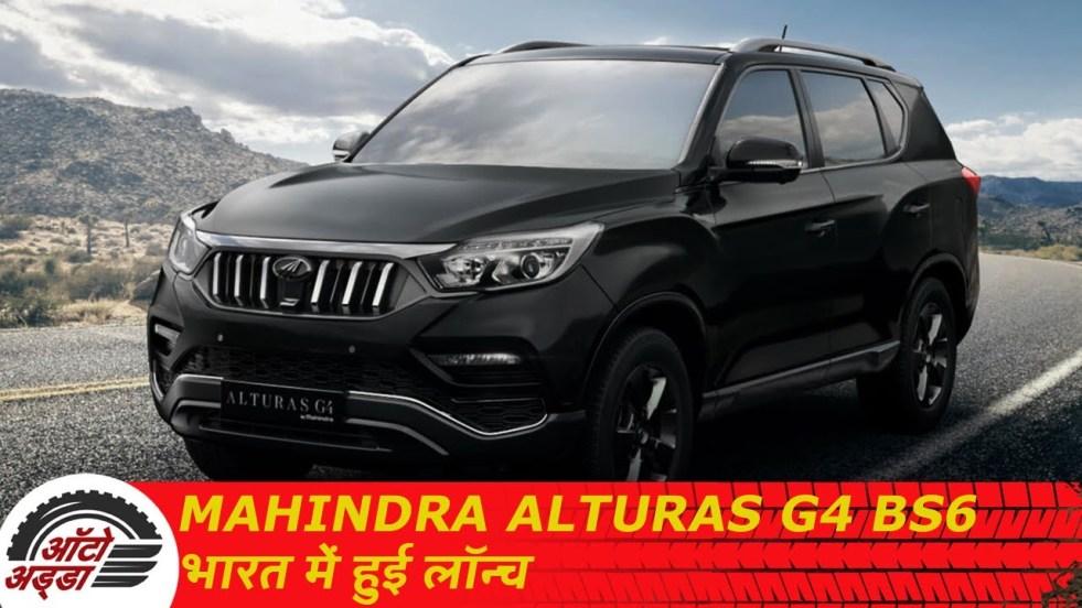 Mahindra Alturas G4 BS6 भारत में लॉन्च
