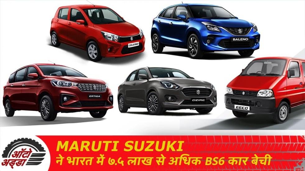 Maruti Suzuki ने भारत में ७.५ लाख से अधिक BS6 कार बेची