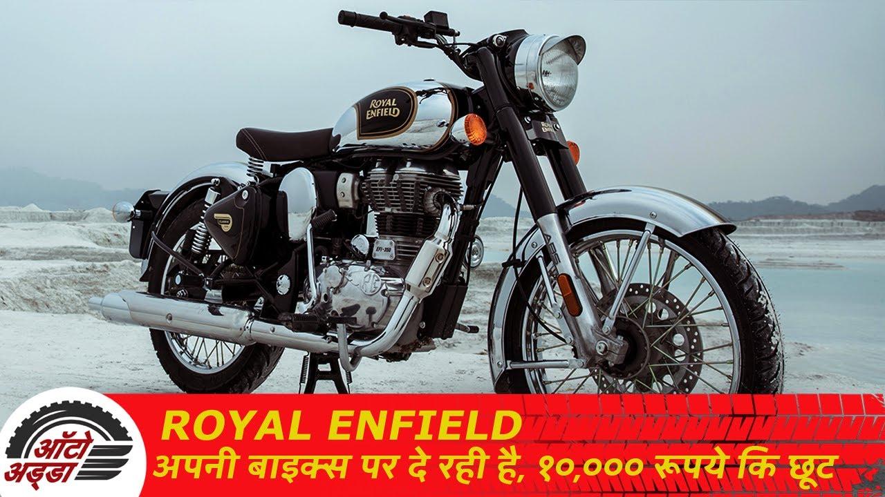 Royal Enfield अपनी बाइक्स पर दे रही है, १०,००० रुपये कि छुट