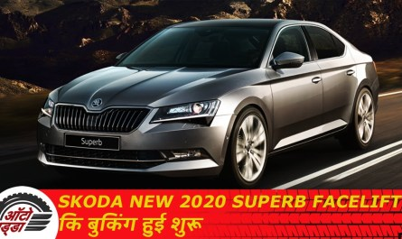 Skoda New 2020 Superb Facelift कि बुकिंग शुरु हुई