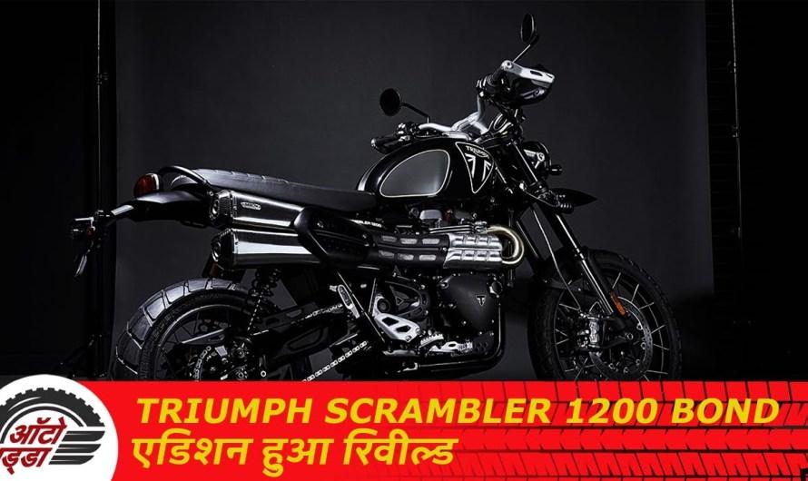 Triumph Scrambler 1200 Bond एडिशन हुआ रिवील्ड