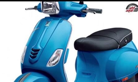 Vespa BS6 Scooters भारत में हुई लॉन्च