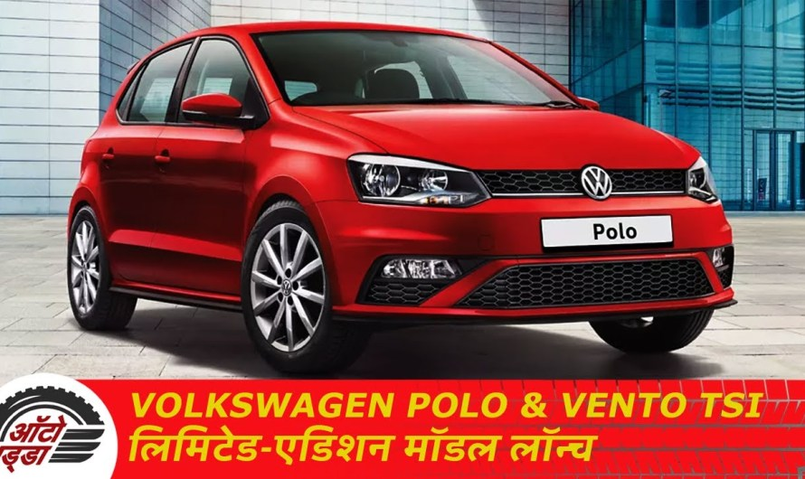 Volkswagen Polo & Vento TSI लिमिटेड-एडिशन मॉडल लॉन्च
