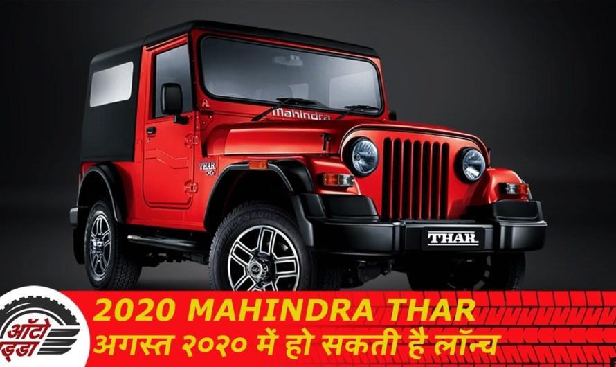 2020 Mahindra Thar August २०२० में हो सकती है लॉन्च