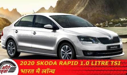 2020 Skoda Rapid 1.0 Litre TSI भारत में लॉन्च