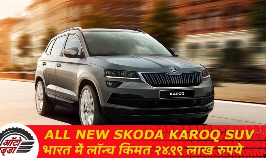 All New Skoda Karoq SUV भारत में लॉन्च