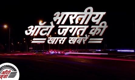 Bharatiya Auto Jagat की खास खबरें – ०१ जून से ०७ जून २०२० तक