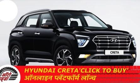Hyundai Creta 'Click To Buy प्लॅटफॉर्म लॉन्च