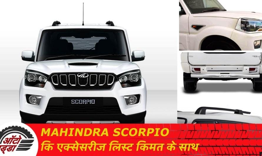 Mahindra Scorpio कि Accessories  किमत के साथ