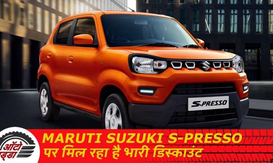 Maruti Suzuki S-Presso पर मिल रहा है भारी Discount