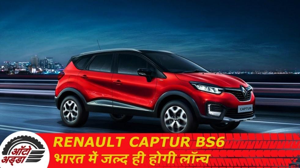 Renault Captur BS6 भारत में जल्द हि होगी लॉन्च