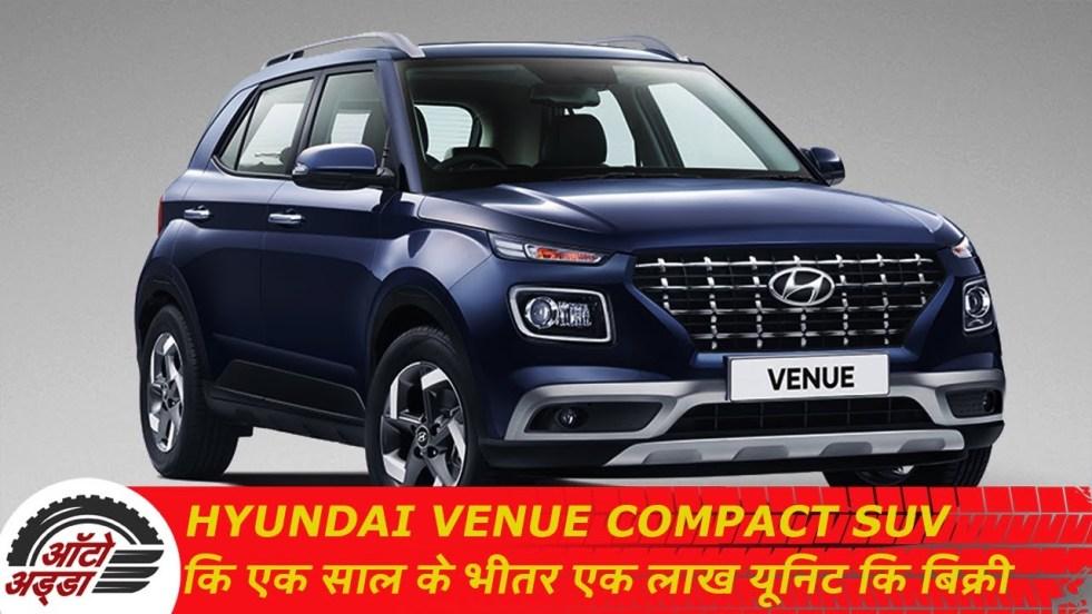 Hyundai Venue Compact SUV कि एक साल के भीतर एक लाख Unit की बिक्री