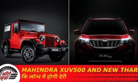 Mahindra XUV500 And New Thar कि लॉन्च मे होगी देरी