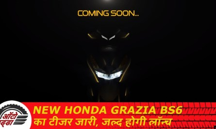New Honda Grazia BS6 का टीजर जारी, जल्द होगी लॉन्च