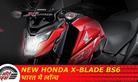 New Honda X-Blade BS6 भारत में लॉन्च