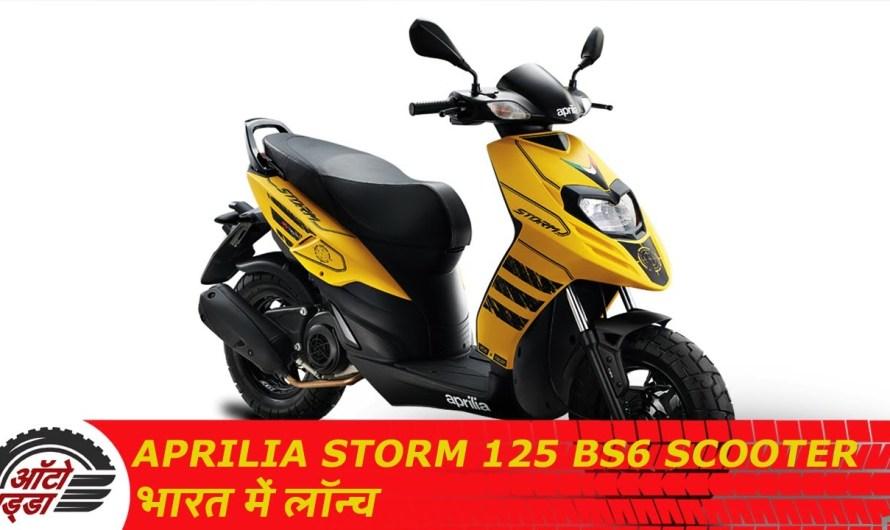 Aprilia Storm 125 BS6 Scooter भारत में लॉन्च