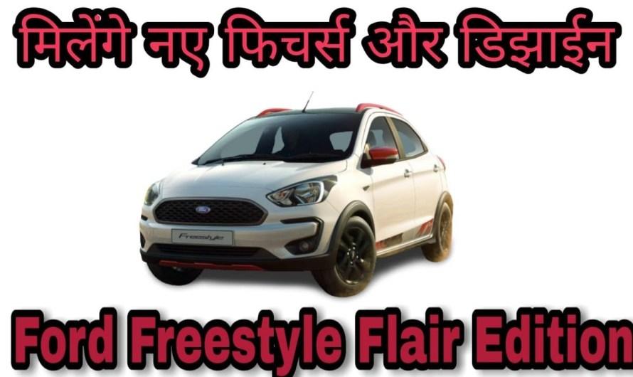 Ford Freestyle Flair Edition भारत में हुई लॉन्च